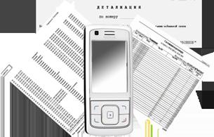 Как сделать распечатку звонков и смс фото 807